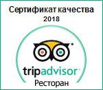 русская ресторация трипадвизер