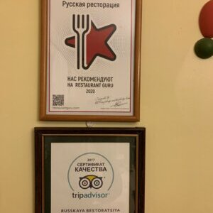 Фотографии «Русской ресторации»